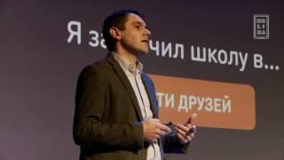 Социальные сети: прошлое, настоящее, будущее(Лекция Арсена Исрапилова (