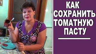 Как сохранить томатную пасту от плесени  Советы хозяйкам