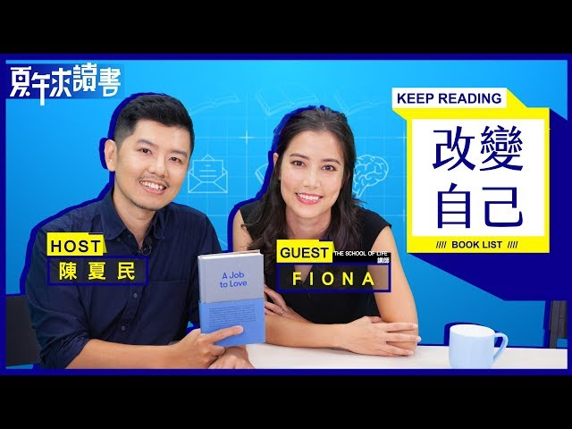﹝改變自己書單﹞The School of Life講師Fiona|Keep reading・夏午來讀書