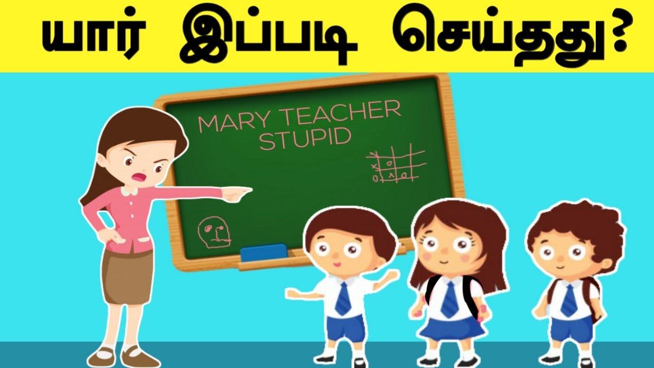 யார் இப்படி செய்தது? || Tamil Genius Riddles || Episode 115 || Tamil Riddles