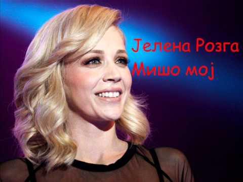 Јелена Розга - Мишо мој / Jelena Rozga - Miso moj (UZIVO)