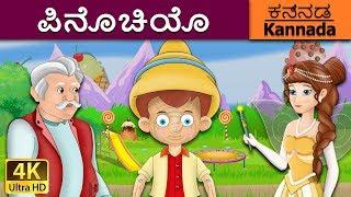 ಪಿನೊಚಿಯೊ | Pinocchio in Kannada | Kannada Stories | Kannada Fairy Tales