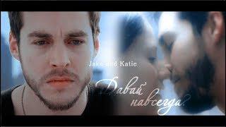 ● Jake+Katie || Давай навсегда
