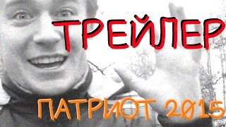 Патриот 2015 - Осенний трейлер для YOUTUBE канала