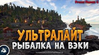 Рыбалка на Микроджиг или Ультралайт Driler Русская Рыбалка 4