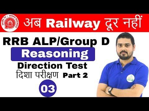 6:00 PM RRB ALP/Group D I Reasoning by Hitesh Sir| Direction Test Part 2|अब Railway दूर नहीं IDay#03