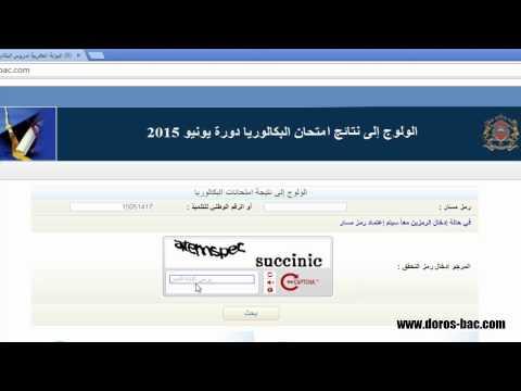 نتائج البكالوريا 2015 على موقع doros-bac.com