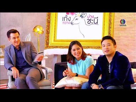 เก้ง กวาง บ่าง ชะนี | เบนซ์ พรชิตา - มิค บรมวุฒิ | 13-05-59 | TV3 Official