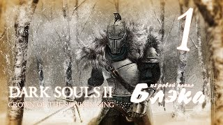 Ты умрешь [Dark souls 2: Crown of the Sunken King #1]