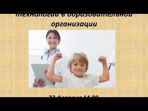 """Вебинар """"Игровые здоровьесберегающие технологии в образовательной организации"""""""