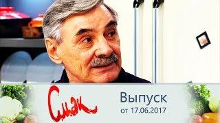 Смак - Гость Александр Панкратов-Черный. Выпуск от17.06.2017