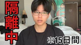 【ご報告】日本に帰国せず、とある国で軟禁生活を送っていました。