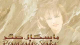 Pascale Sakr - Richou El Fil بسكال صقر - رشّوا الفلّ