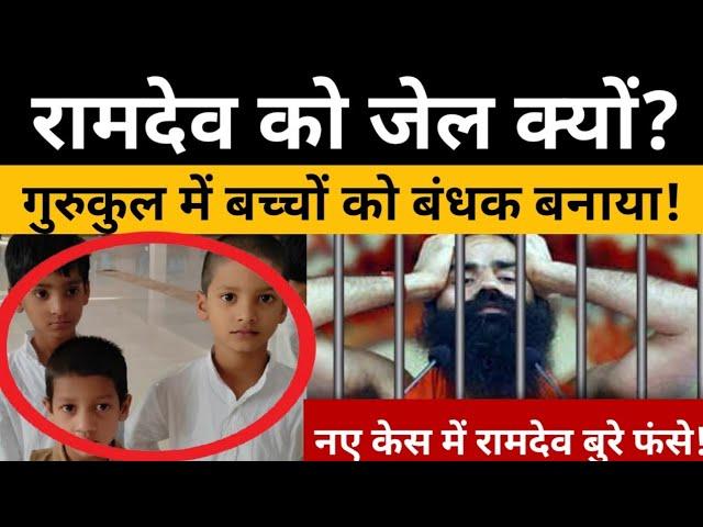 Baba Ramdev बुरे फंसे, जानिए यह नया मामला || Haridwar Gurukul || IMA || Ravish Kumar || Baba Ramdev
