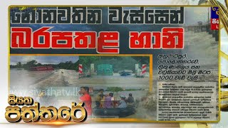 Siyatha Paththare | 23.12.2019 | Siyatha TV Thumbnail
