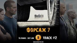 Фильм ФОРСАЖ 7 музыка OST 2 DJ Snake   Get Low Вин Дизель Дуэйн Джонсон