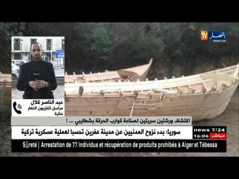 """مراسل النهار بعنّابة : """"الورشة السرّية تقوم بصنع القوارب.. يستعملها عصابات تهريب البشر !"""""""