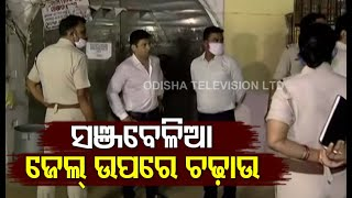 OTV Impact-Raids Conducted At Khurda Sub-Jail Following Reports Of Brown Sugar Trade Inside Premises