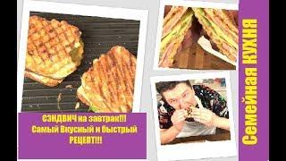 Сэндвич!!! Супер Вкусный и Быстрый Рецепт!!! Дети в восторге!!!