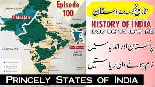 princely states | princely states of india | what is princely state | princely states of pakistan