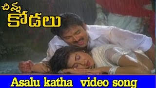 Chinna Kodalu Movie    Asalu Katha Video Song    Suresh,Vani Vishwanath.