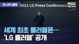[이 시각 세계] 세계 최초 롤러블폰…'LG 롤러블' 공개 (2021.01.12/뉴스투데이/M…