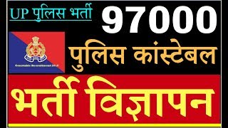 UP Police 97000 Constable Recruitment 2018-2019 apply online,  Latest news in Hindi Today update