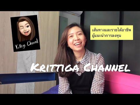 เส้นทางและรายได้อาชีพผู้แนะนำการลงทุน   Krittiga Channel