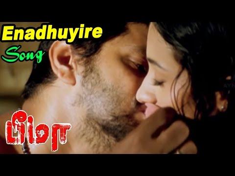 Bheema | Tamil Movie Video songs | Enadhuyire Video song | Harris Jeyaraj Melody hits | Trisha hits