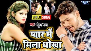 प्यार में मिला धोखा   #Ankush Raja का ये दर्द भरा गीत सुनकर आप रो पड़ेंगे   Bhojpuri Sad Song 2021