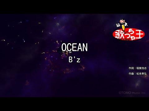 【カラオケ】OCEAN/B'z