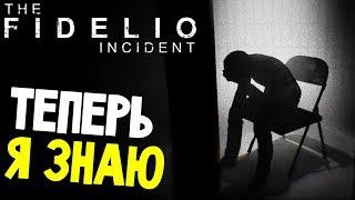 the Fidelio Incident - ТЕМНОЕ ПРОШЛОЕ ГЛАВНОГО ГЕРОЯ (прохождение на русском) #2