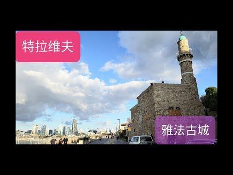 2020🔴( 以色列 直播) 特拉維夫雅法古城, 四千年歷史文化遺產Jaffe  old City Tel Aviv
