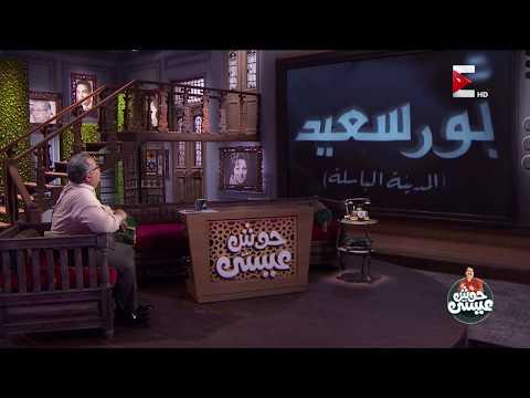 حوش عيسى - تحليل إبراهيم عيسى لمقدمة فيلم بورسعيد  - 21:21-2018 / 1 / 19