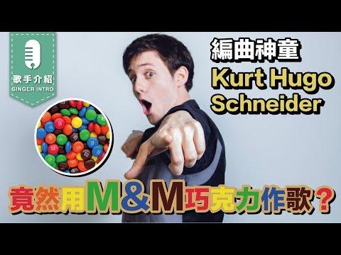【你不能不知道的Youtube超紅翻唱歌手介紹EP.3】Kurt Hugo Schneider ft. Vicky Tsai