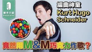 Baixar 【你不能不知道的Youtube超紅翻唱歌手介紹EP.3】Kurt Hugo Schneider ft. Vicky Tsai