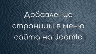 Добавление страницы в меню на сайте Joomla