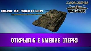 Объект 140 (object 140) / World of Tanks / Открываю 6-е умение (6-й перк)