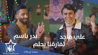 علي ماجد وبدر باسم - تفارقنا بحلم (حصرياً) | 2021 | Ali Majd & Badr Basem - Tfarqna B7lm (Exclusive)