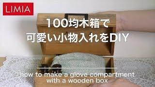 100均木箱で可愛い小物入れをDIY | LIMIA(リミア) thumbnail