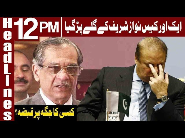 Another JIT Formed To Investigate Nawaz Sharif   Headlines 12 PM   13 December 2018   Express News