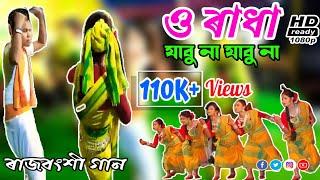 vuclip O Radha ও ৰাধা    Rajbonshi Hits Dance    Kanuri Bishoma Utsab 2019    Biswajit Shill