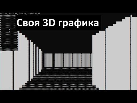 Пишем простую 3D игру за 10 минут