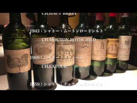 90年前のワインを飲んでみたボルドー5大シャトー制覇