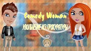 Comedy Woman - Увольнение из прокуратуры | Аватария
