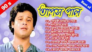 তাপস পালের বাংলা সিনেমার হিট গান    best of tapas pal    tapas pal songs