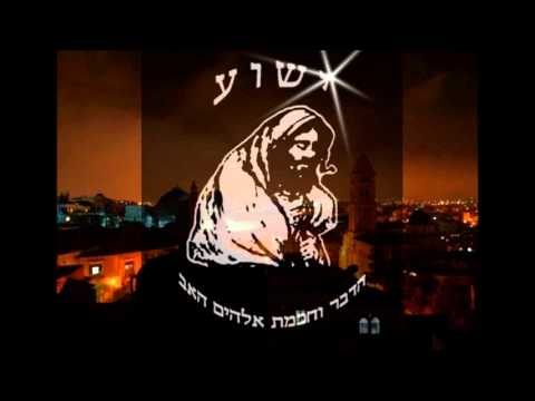 Yeshua Hu Adon | Yeshua is Lord | Hebrew 🕎