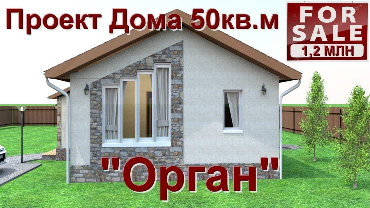 Продуманный и Комфортный Дом 50 кв.м . Каркасный  Дом 6х8 Проект #Орган .