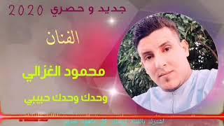 وحدك وحدك حبيبي محمود الغزالي اهم شي الاشراك بالقناة والظغط على زر الجرس