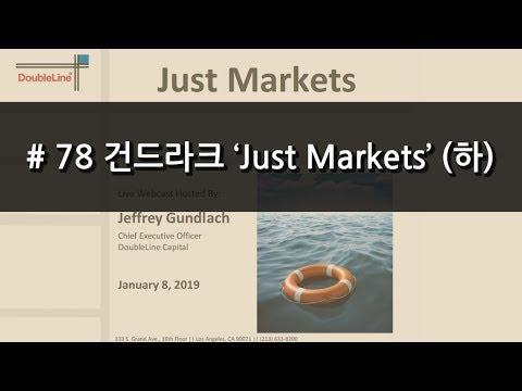[J_TV] #78. 건드라크의 'Just Markets' (하) -완결-